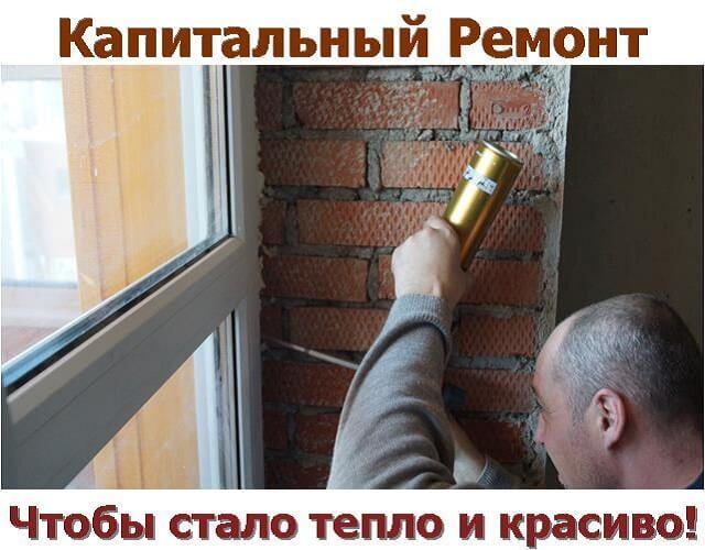 Капитальный Ремонт Окон